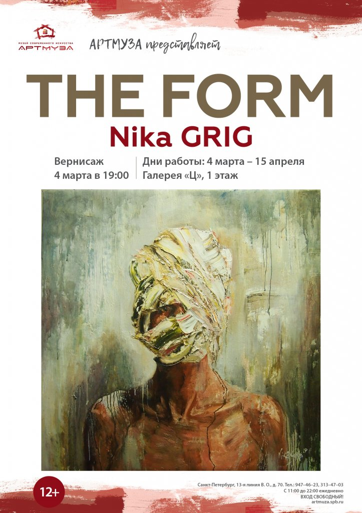 «THE FORM». NIKA GRIG